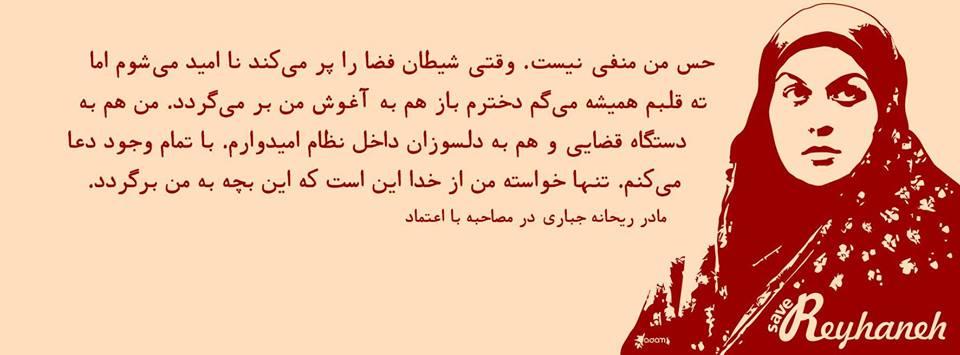 Save Reyhaneh
